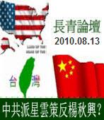 長青論壇 8/13﹕中共派星雲策反楊秋興?