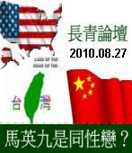 長青論壇 8/27﹕馬英九是同性戀?