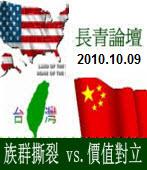 長青論壇 10/09﹕族群撕裂 vs.價值對立