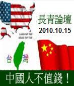 長青論壇 10/15﹕中國人不值錢!