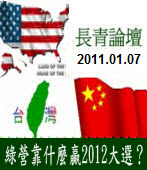 1/07 長青論壇:綠營靠什麼贏2012大選?