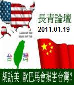 1/19 長青論壇:胡訪美 歐巴馬會損害台灣?