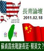 2/18 長青論壇:蘇貞昌挑戰謝長廷、蔡英文?|台灣e新聞