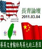 3/04長青論壇:蔡英文會輸給馬英九的三原因 |台灣e新聞