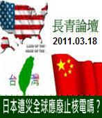 3/18 長青論壇:日本遭災全球應廢止核電嗎?|台灣e新聞