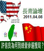 4/08 長青論壇:許信良為何到綠營參選攪局?|台灣e新聞
