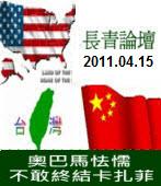 4/15 長青論壇:奧巴馬怯懦 不敢終結卡扎菲 |台灣e新聞