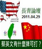4/29 長青論壇:蔡英文有什麼牌可打?|台灣e新聞