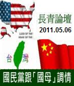 長青論壇20110506:國民黨跟「國母」調情|台灣e新聞