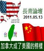 5/13 長青論壇:加拿大成了美國的樣板 |台灣e新聞