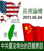 長青論壇20110604:中共還沒垮台的四個原因|台灣e新聞