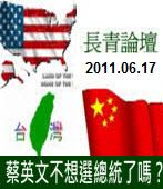 長青論壇20110617:蔡英文不想選總統了嗎?|台灣e新聞