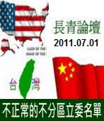 長青論壇20110701:不正常的不分區立委名單|台灣e新聞