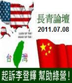 長青論壇20110708:起訴李登輝 幫助綠營!|台灣e新聞