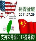 長青論壇20110729:支持宋楚瑜2012選總統!|台灣e新聞