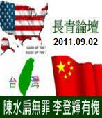 長青論壇20110902:陳水扁無罪 李登輝有愧|台灣e新聞