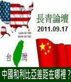 長青論壇20110917:中國和利比亞差距在哪裡?|台灣e新聞