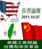 長青論壇20111007:美國之音辯論台獨和辛亥革命|台灣e新聞