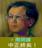 中正終矣!∣◎周明峰|台灣e新聞