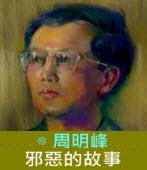 邪惡的故事∣◎周明峰|台灣e新聞