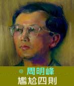 尷尬四則∣◎周明峰|台灣e新聞