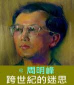 跨世紀的迷思∣◎周明峰|台灣e新聞