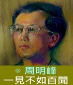一見不如百聞∣◎周明峰|台灣e新聞
