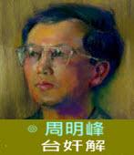 台奸解∣◎周明峰|台灣e新聞