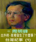 出外時,家裡發生了什麼事?台灣紀事 (1)∣◎周明峰|台灣e新聞