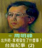 出外時,家裡發生了什麼事?台灣紀事 (2)∣◎周明峰|台灣e新聞