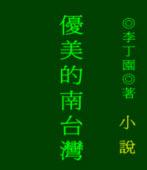 《李丁園小說》優美的南台灣