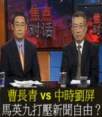 曹長青 vs 中時劉屏 談馬英九打壓新聞自由?