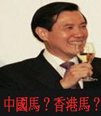 馬英九是中國人 or 香港人?