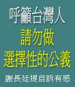 呼籲台灣人 請勿做選擇性的公義