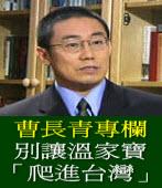 別讓溫家寶「爬進台灣」