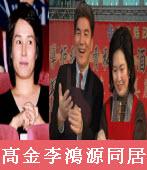 壹週刊直擊 高金素梅、李鴻源同居