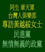 3/21台灣人俱樂部專訪黃越綏女士