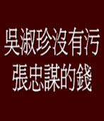 吳淑珍沒有污張忠謀捐給民進黨的錢