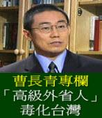 曹長青專欄/「高級外省人」毒化台灣