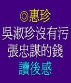 「吳淑珍沒有污張忠謀的錢」 讀後感◎惠珍