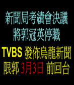 TVBS發佈烏龍新聞 限郭冠英3月3日前回台
