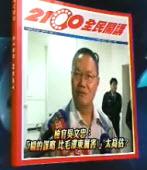 吳文忠:阿扁謀略厲害 可比毛澤東 ※好笑