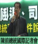 民主倒退、司法濫權 - 陳前總統司法案件說明記者會
