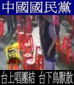 中國國民黨台上喊團結,台下鳥獸散