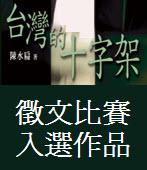 【台灣的十字架】徵文入選作品  勇敢的台灣人不會倒