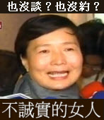 事實證明,葉菊蘭是個不誠實的女人