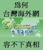 為何台灣海外網  容不下真相!