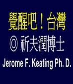 覺醒吧!台灣,新聞局和國民黨是一部結合謀殺、陰謀和隱藏真相的歷史?By Jerome F. Keating Ph.D.