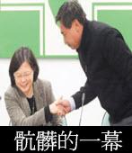 蔡英文不要再躲了!|台灣e新聞