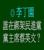 誰在綁架民進黨黨主席蔡英文
